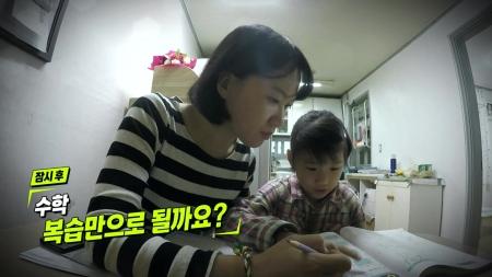 [관찰카메라] 수학, 복습만으로 될까요?