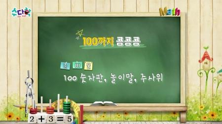 1학년 2학기 1단원 '100까지의 수'
