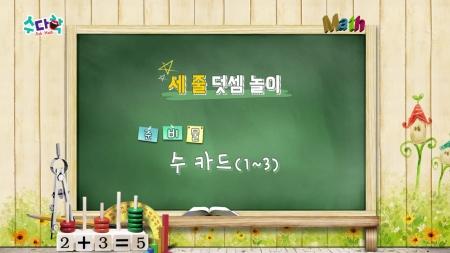 1학년 2학기 4단원 '덧셈과 뺄셈②' 수학 놀이
