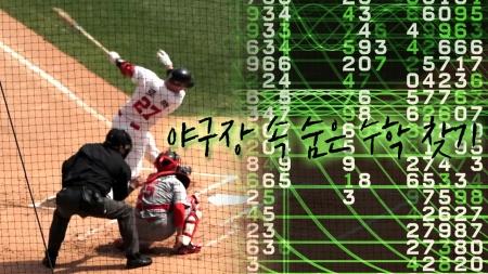 야구장 속 숨은 수학 찾기