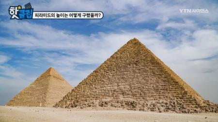 피라미드의 높이는 어떻게 구했을까?