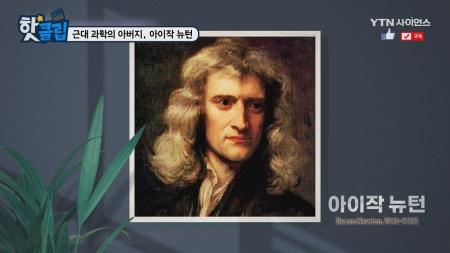 근대과학의 아버지, 아이작 뉴턴