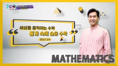 [세상을 움직이는 수학] 통계 속에 숨은 수학