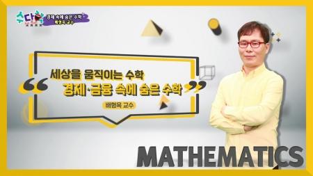 [세상을 움직이는 수학] 경제·금융 속에 숨은 수학