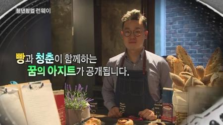 시나몬 롤의 달콤한 반란 - '말카' 이상한 대표