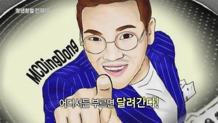 얼굴 없는 MC의 유쾌한 반란 - '딩동해피컴퍼니' MC딩동 대표