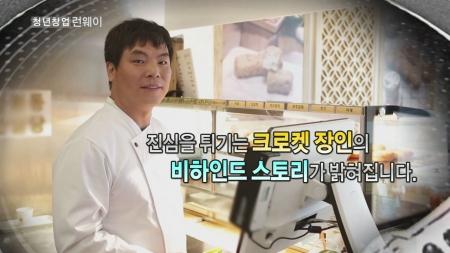 크로켓으로 행복을 반죽하다! - '반월당고로케' 박종훈 대표