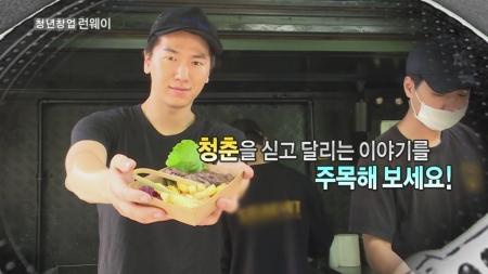 스테이크의 변신은 무죄 - '스테이크아웃' 백상훈 대표