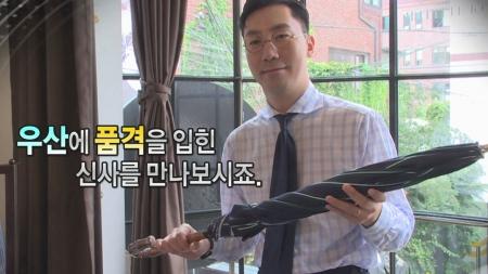 성공의 우산을 펼치다! - '에드워드맥스' 김민태 대표