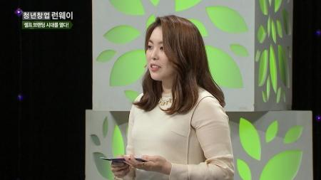 셀프 브랜딩 시대를 열다! - 친절한세인씨 박세인 대표