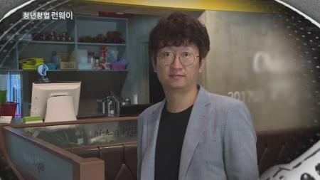 치킨, 1년 만에 100호점 돌파! - '치킨플러스' 유민호 대표