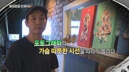 펫 전용 스튜디오를 아시나요? - '땡큐스튜디오' 홍승현 대표