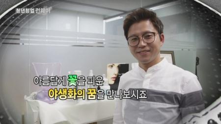남(男)다른 화장품에 진심을 담다! - '나원장' 공현덕 대표