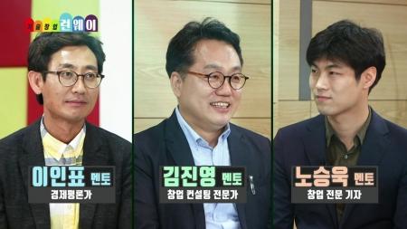 400회 특집 1부 창업의 정석