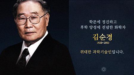 위대한 과학기술인_김순경 편