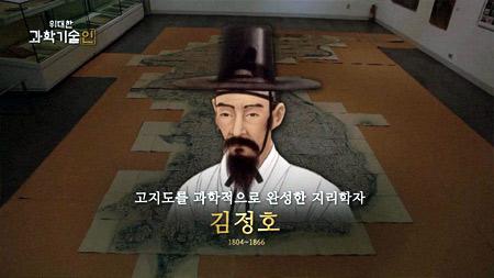 위대한 과학기술인_김정호 편