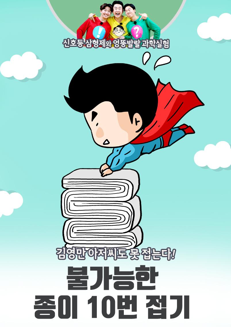 김영만 아저씨도 못 접는다! 불가능한 종이 10번 접기 이미지