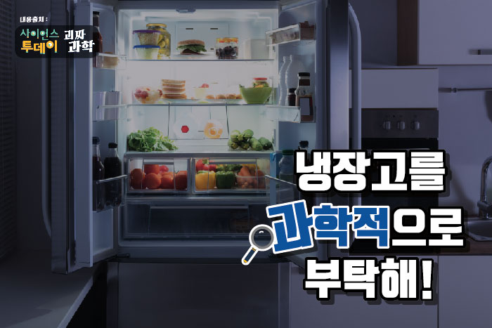 냉장고를 과학적으로 부탁해! 이미지