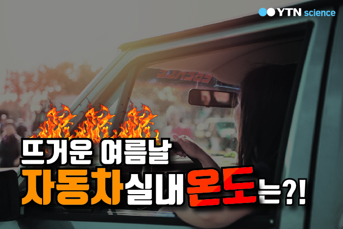 뜨거운 여름날 자동차 실내 온도는?!! 이미지