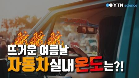 뜨거운 여름날 자동차 실내 온도는?!!