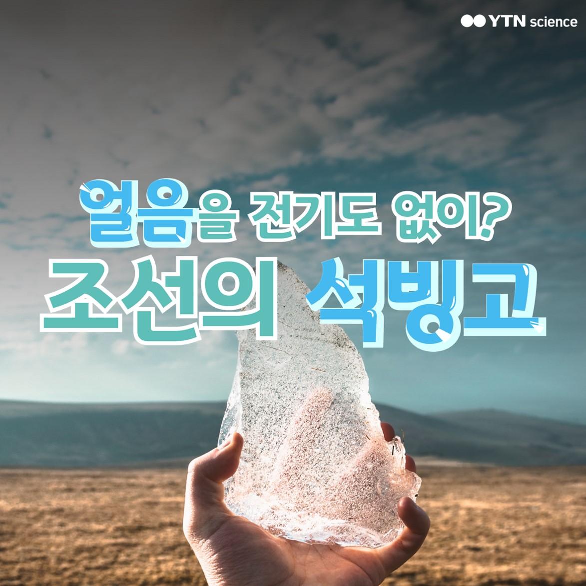 얼음을 전기도 없이? 조선의 석빙고 이미지