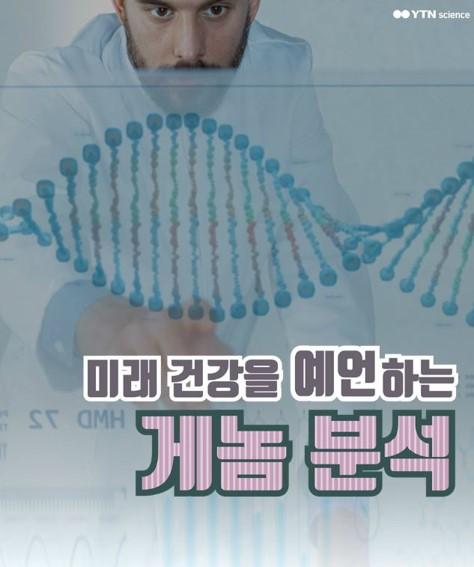 미래 건강을 예언하는 '게놈(genome)분석' 이미지