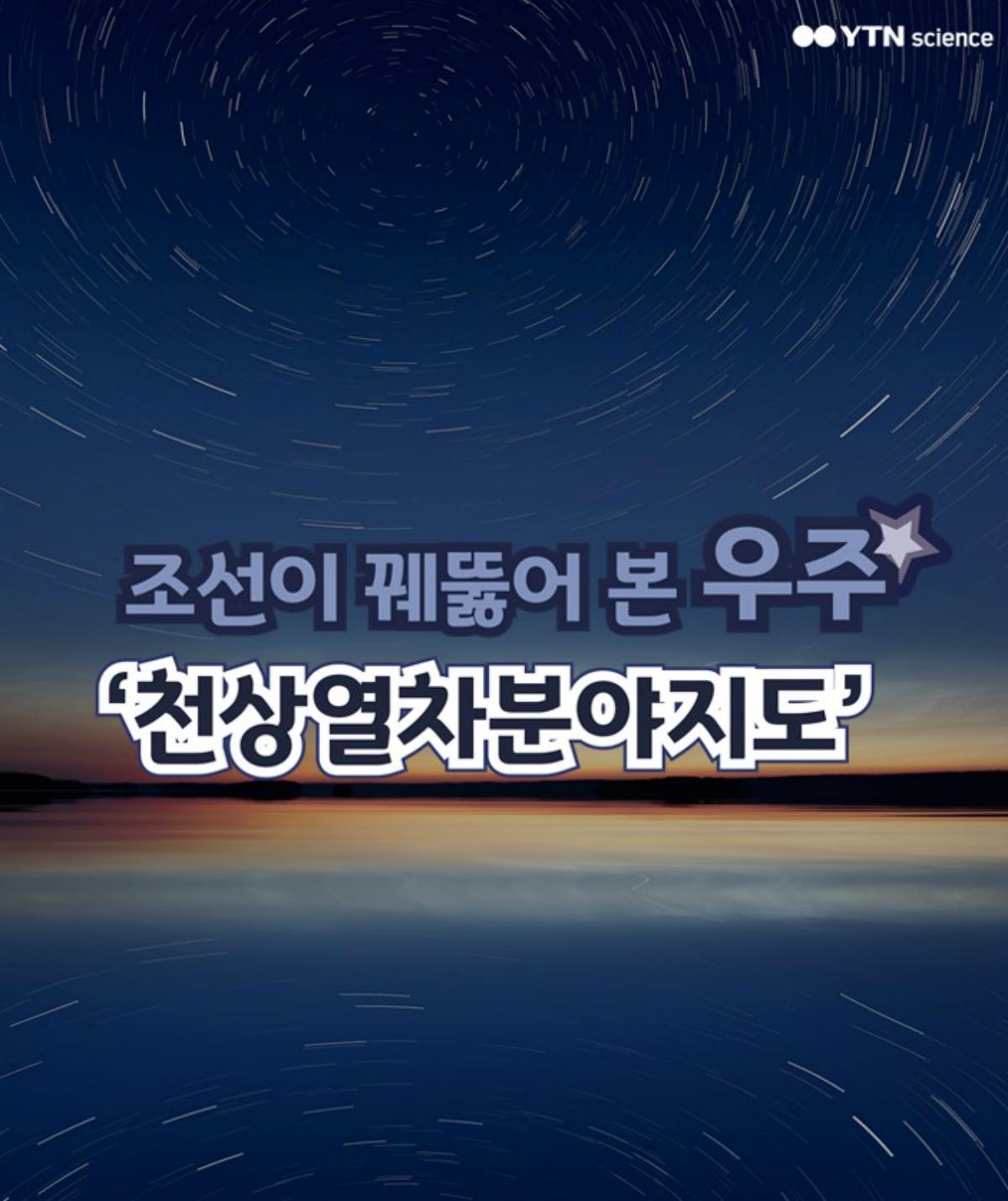 조선이 꿰뚫어 본 우주, '천상열차분야지도' 이미지