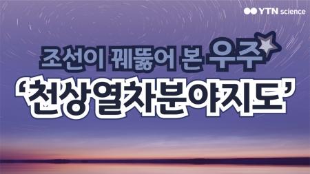 조선이 꿰뚫어 본 우주, '천상열차분야지도'