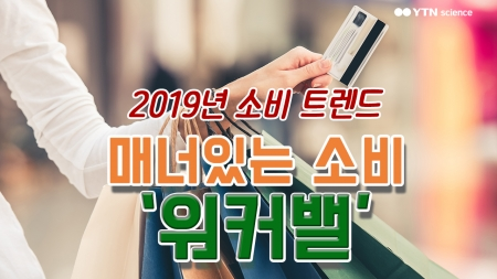 2019년 소비 트렌드, 매너있는 소비 '워커밸'