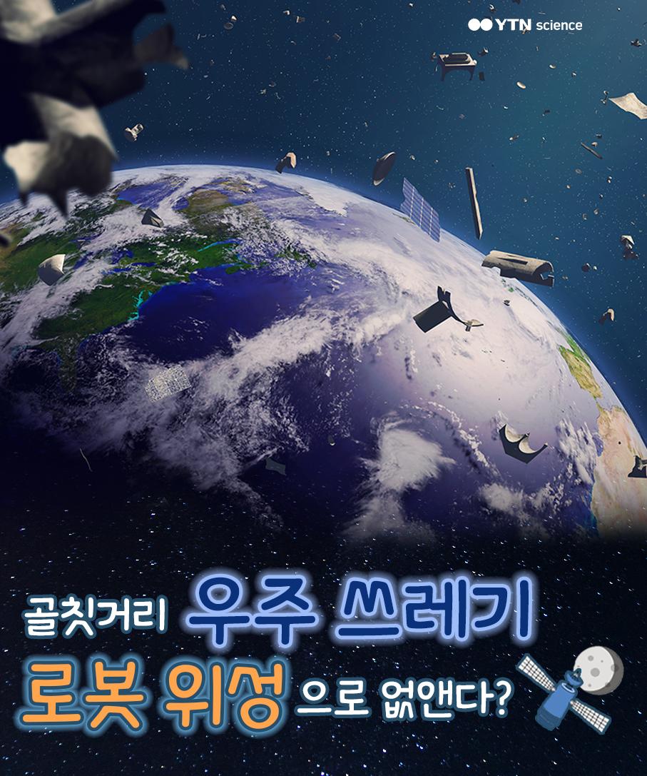 골칫거리 우주 쓰레기…청소 위성으로 없앤다? 이미지