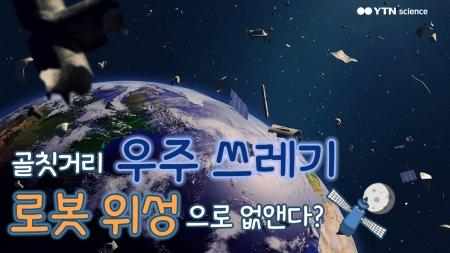 골칫거리 우주 쓰레기…청소 위성으로 없앤다?