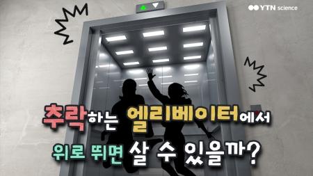 추락하는 엘리베이터에서 위로 뛰면 살 수 있을까?