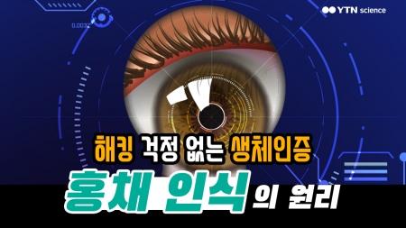 해킹 걱정 없는 생체인증 '홍채 인식'