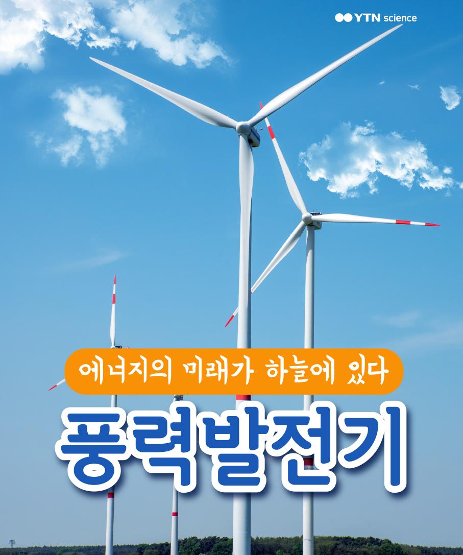 에너지의 미래가 하늘에 있다 '풍력발전기' 이미지