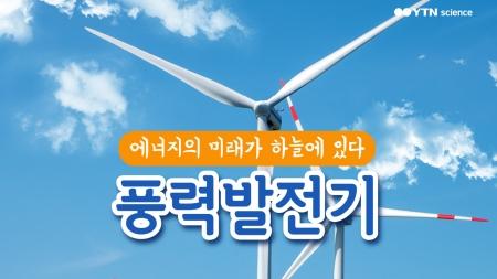 에너지의 미래가 하늘에 있다 '풍력발전기'