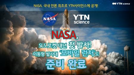 NASA, SLS 로켓 내년 첫 발사! 이동형 발사대 '모바일 런처'도 준비 완료