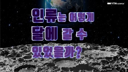 인류는 어떻게 달에 갈 수 있었을까?