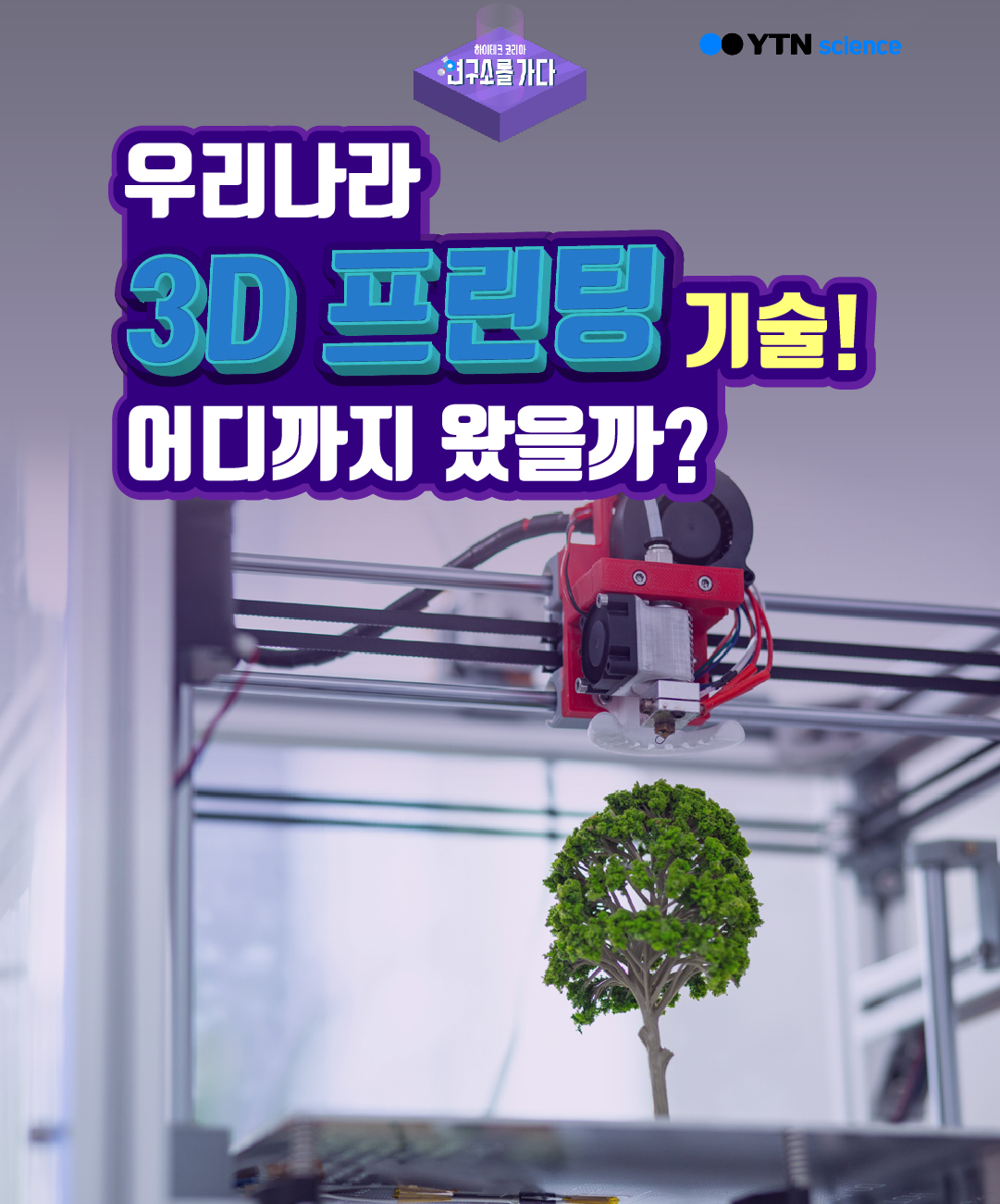 우리나라 3D 프린팅 기술! 어디까지 왔을까? 이미지