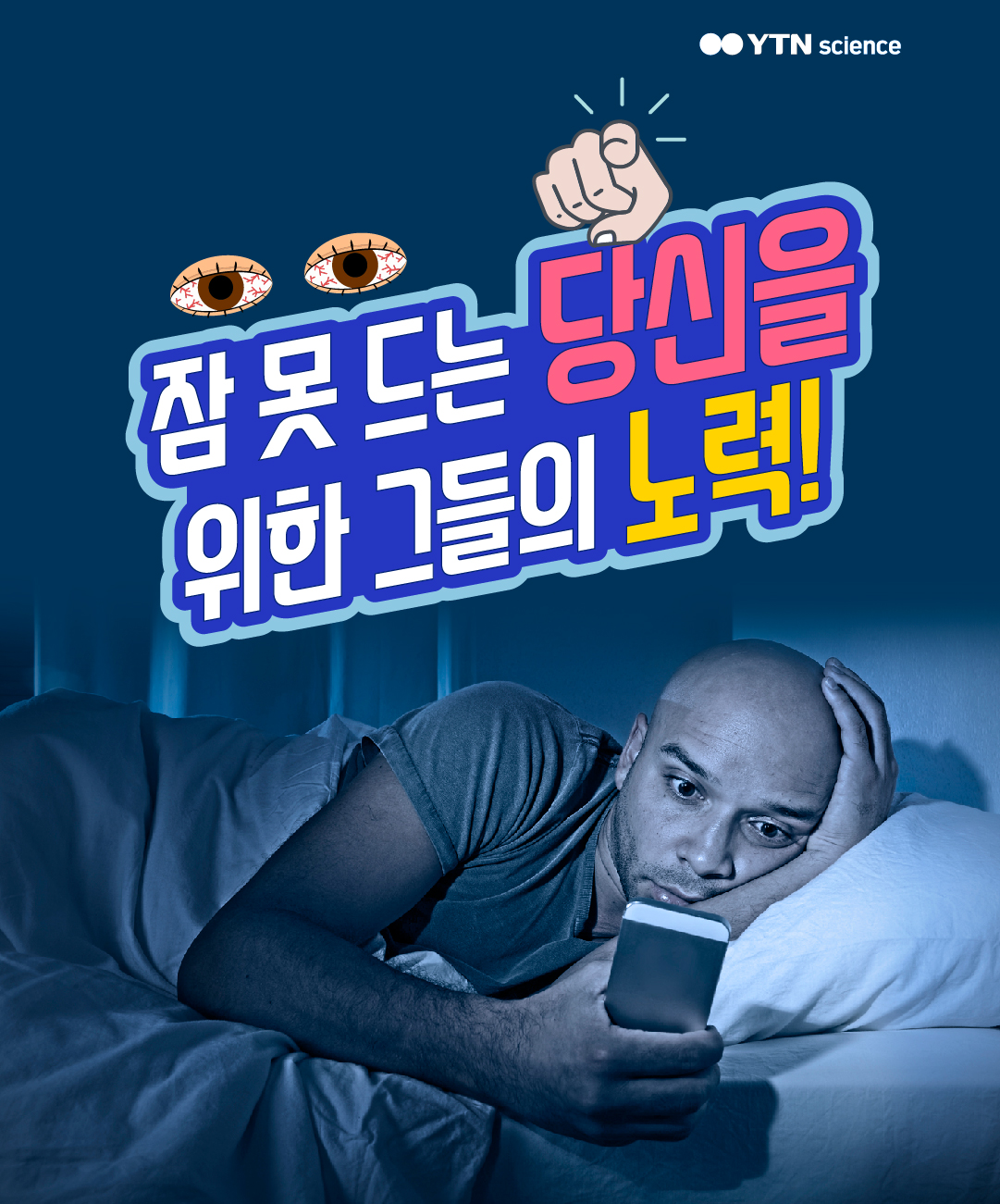 잠 못 드는 당신을 위한 그들의 노력! 이미지