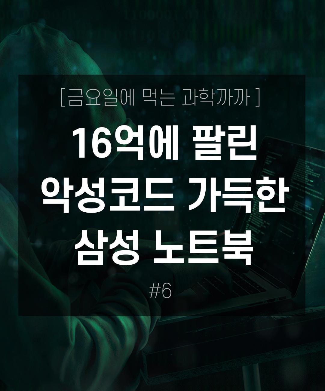 16억에 팔린 악성코드 가득한 삼성 노트북 이미지