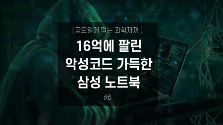 16억에 팔린 악성코드 가득한 삼성 노트북