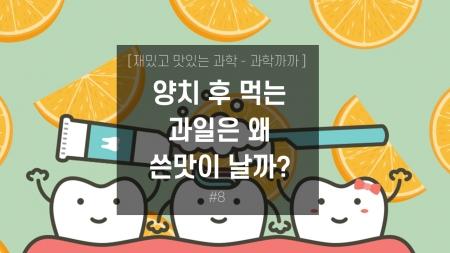 양치 후 먹는 과일은 왜 쓴맛이 날까?