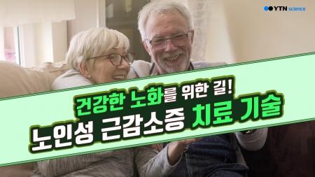 건강한 노화를 위한 길! 노인성 근감소증 치료 기술