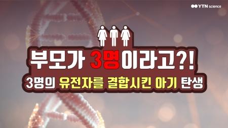 부모가 3명이라고?!  3명의 유전자를 결합시킨 아기 탄생