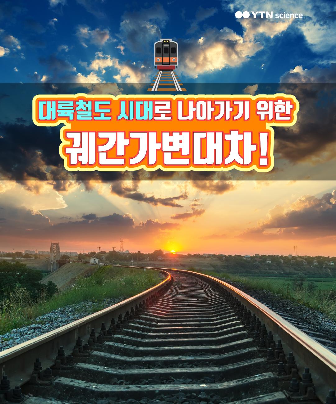 대륙철도 시대로 나아가기 위한 궤간가변대차! 이미지