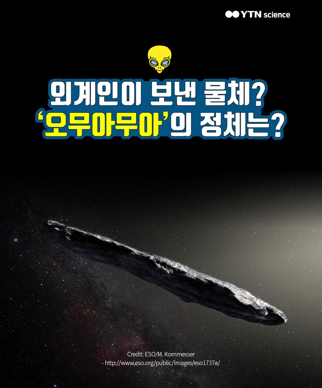 외계인이 보낸 물체? '오무아무아'의 정체는? 이미지