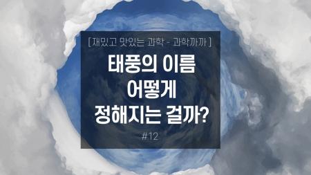 태풍의 이름 어떻게 정해지는 걸까?
