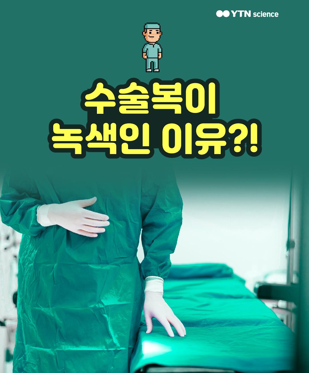 수술복이 녹색인 이유?! 이미지