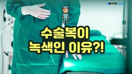 수술복이 녹색인 이유?!