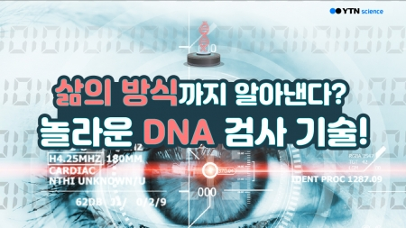삶의 방식까지 알아낸다? 놀라운 DNA 검사 기술!